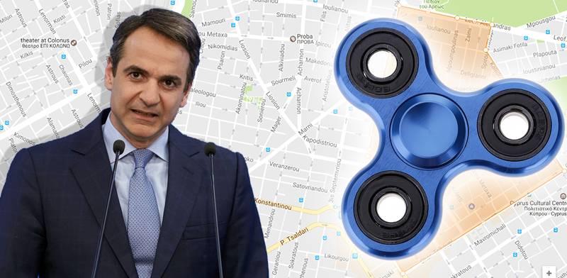 Κυριάκος Μητσοτάκης: Με fidget spinner θα εξουδετερώσω τους αναρχικούς στα Εξάρχεια
