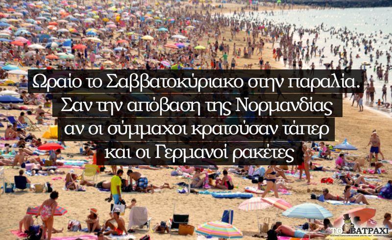 Ωραίο το Σαββατοκύριακο στην παραλία (ΦΩΤΟ)