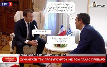 Στιγμιότυπο από την συνάντηση Μακρόν - Τσίπρα (ΦΩΤΟ)