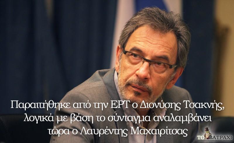 Παραιτήθηκε από την ΕΡΤ ο Διονύσης Τσακνής (ΦΩΤΟ)