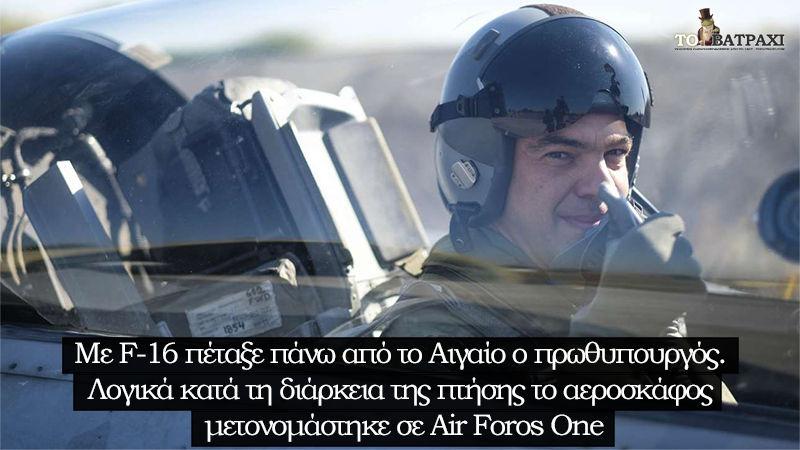 Με F-16 πέταξε ο Αλέξης Τσίπρας (ΦΩΤΟ)