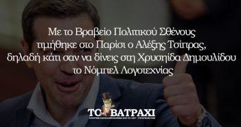 Με το Βραβείο Πολιτικού Σθένους τιμήθηκε ο Αλέξης Τσίπρας (ΦΩΤΟ)