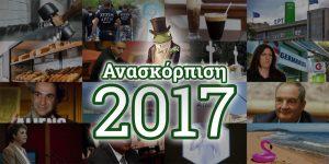 Το Βατράχι - Ανασκόρπιση 2017