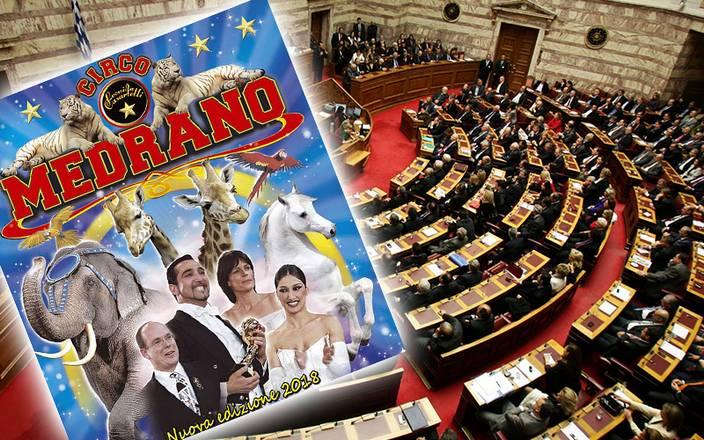 Διακόπτει τις εμφανίσεις του στη χώρα μας το τσίρκο Μεντράνο μετά τις τελευταίες εξελίξεις στη Βουλή