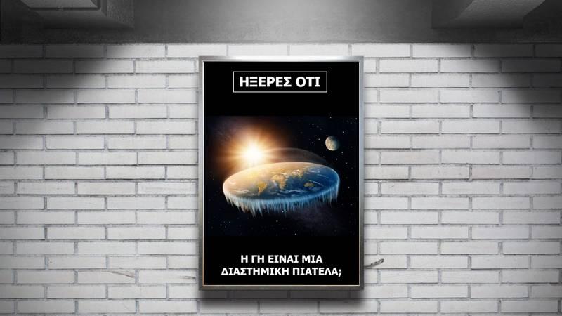 Κατέβασε την επίμαχη αφίσα η Αττικό Μετρό, την αντικατέστησε με αφίσες του Συλλόγου Επίπεδης Γης